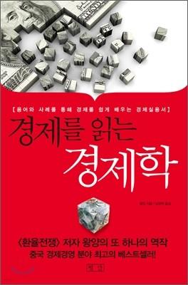 경제를 읽는 경제학
