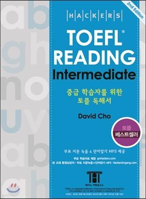 Hackers TOEFL Reading Intermediate 해커스 토플 리딩 인터미디엇