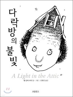 다락방의 불빛