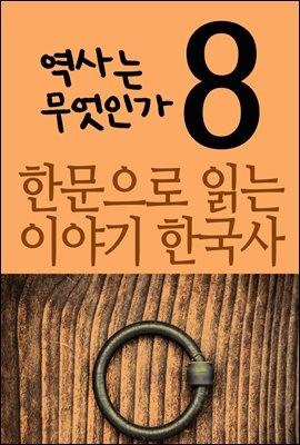 한문으로 읽는 이야기 한국사 8 : 역사는 무엇인가