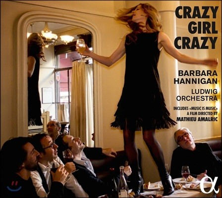Barbara Hannigan 크레이지 걸 크레이지 - 거쉰 / 베리오 / 알반 베르크 (Crazy Girl Crazy)
