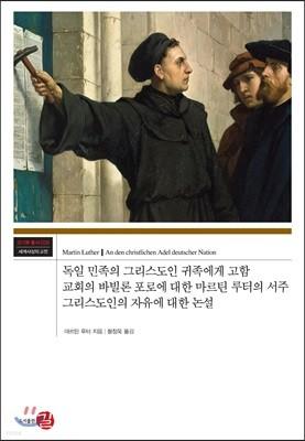 독일 민족의 그리스도인 귀족에게 고함 교회의 바빌론 포로에 대한 마르틴 루터의 서주 그리스도인의 자유에 대한 논설