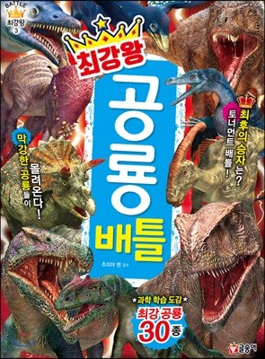 최강왕 공룡 배틀