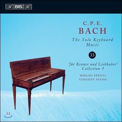 Miklos Spanyi 칼 필립 엠마누엘 바흐: 솔로 키보드 음악 33집 (C.P.E. Bach: The Solo Keyboard Music Vol.33)