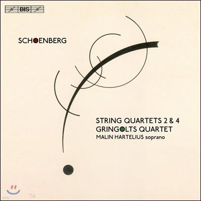 Gringolts Quartet 쇤베르크: 현악 사중주 2 & 4번 (Schoenberg: String Quartets Op.10 & Op.37)