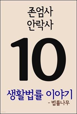 생활법률 이야기 10 : 존엄사, 안락사