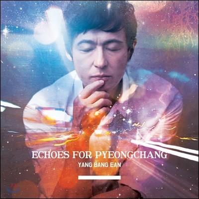 양방언 - 2018 평창 동계올림픽 응원 앨범 (Echoes for PyeongChang)