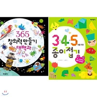 사은품증정/ 365 창의력 만들기 대백과 + 3,4,5세를 위한 종이접기 [전2권]