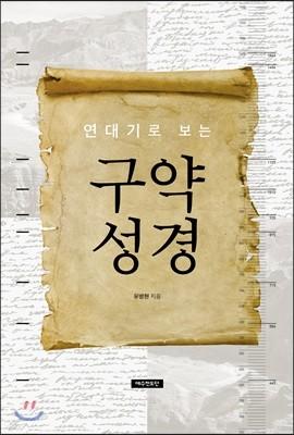 [중고] 연대기로 보는 구약 성경