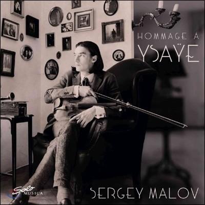 Sergey Malov 이자이: 여섯 개의 무반주 바이올린 소나타 등 (Hommage A Ysaye)