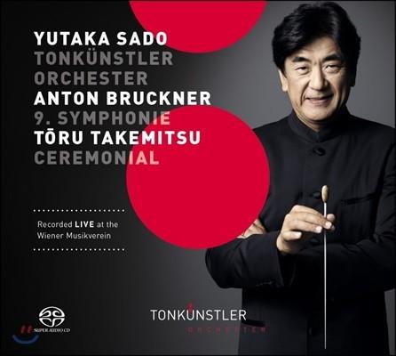 Yutaka Sado 브루크너: 교향곡 9번 / 타케미츠 토루: 생황과 오케스트라를 위한 '의식' (Bruckner: Symphony No.9 / Toru Takemitsu: Ceremonial)
