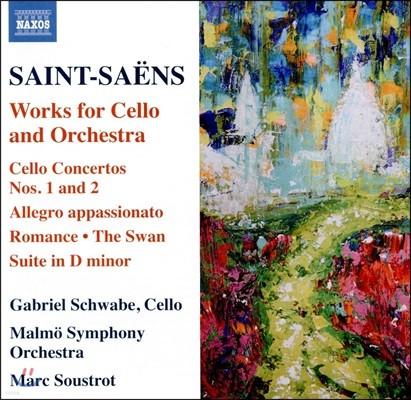 Gabriel Schwabe 생상스: 첼로 협주곡 1 & 2번, 로망스, 모음곡 d단조, 알레그로 아파시오나토 (Saint-Saens: Works For Cello And Orchestra)