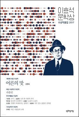 이효석문학상 수상작품집 2017