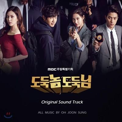 도둑놈도둑님 (MBC 주말드라마) OST