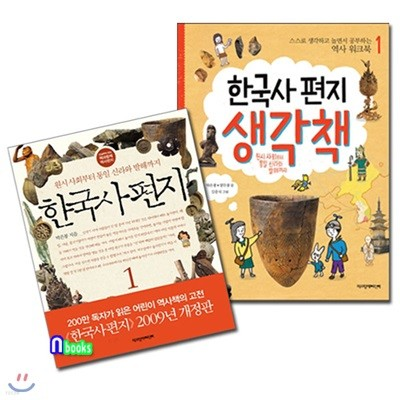 한국사편지1+한국사편지 생각책1 세트(전2권)