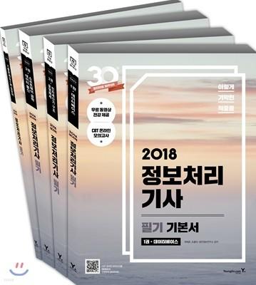 2018 이기적 in 정보처리기사 필기 기본서 & 무료 동영상(전강 제공)