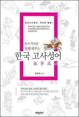 한국 역사를 통해 배우는 한국 고사성어