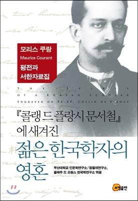 『콜랭 드 플랑시 문서철』에 새겨진 젊은 한국학자의 영혼