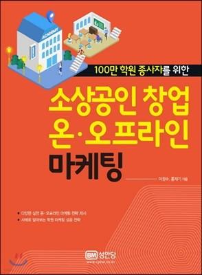 소상공인 창업 온·오프라인 마케팅