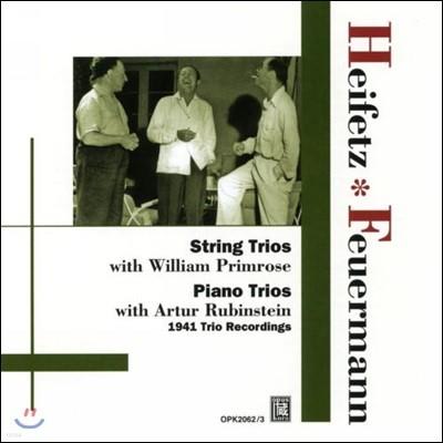 Jascha Heifetz / Emanuel Feuermann 모차르트: 디베르티멘토 / 브람스 / 베토벤 / 슈베르트: 피아노 삼중주 / 도흐나니: 현악 삼중주 (String Trios & Piano Trios)