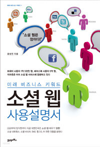 소셜 웹 사용설명서 (컴퓨터/2)