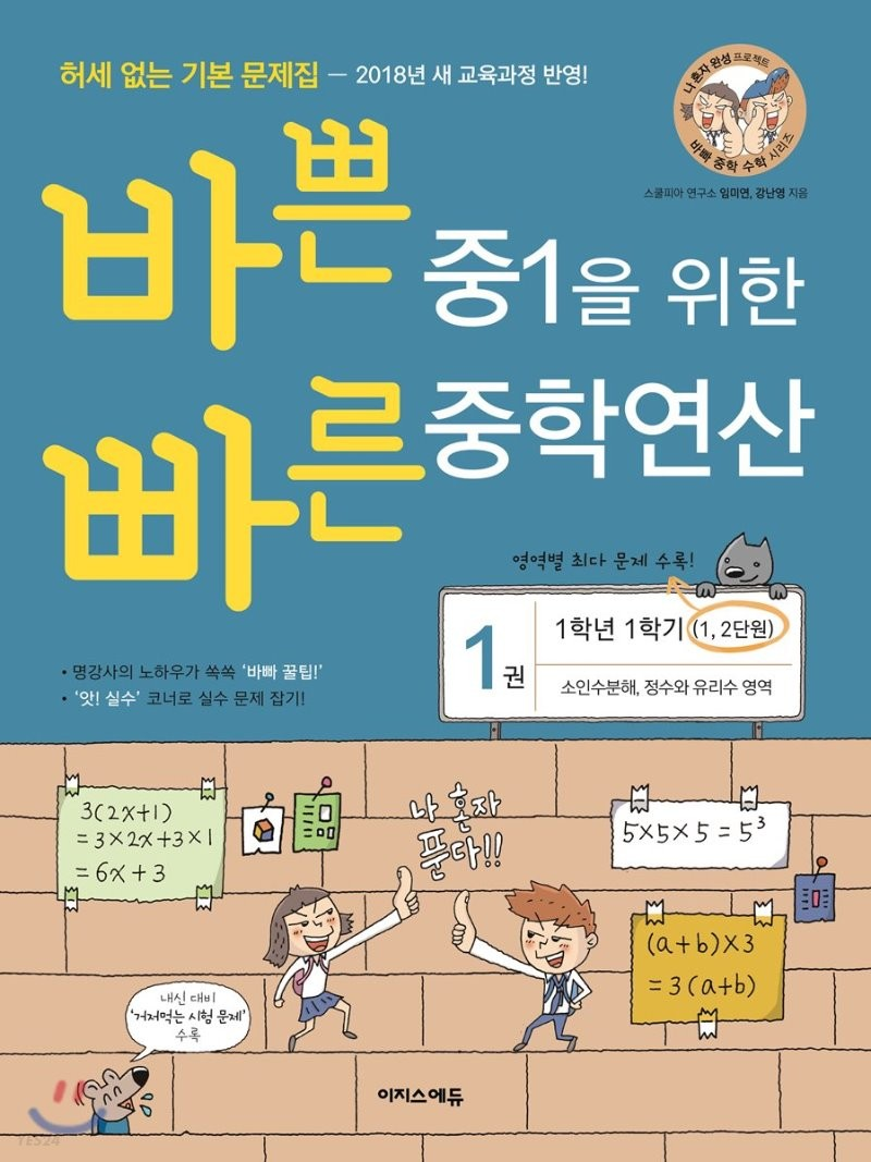 바쁜 중1을 위한 빠른 중학연산 1권 (2019년용)