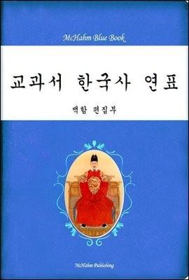 교과서 한국사 연표