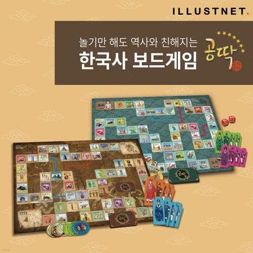 공딱, 한국사보드게임 VOL1-2