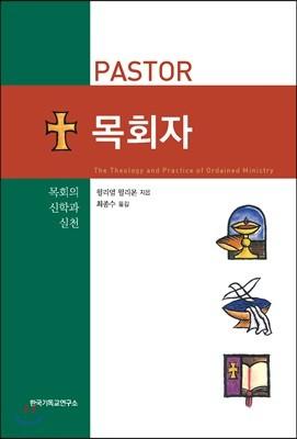 목회자: 목회의 신학과 실천 (중판)