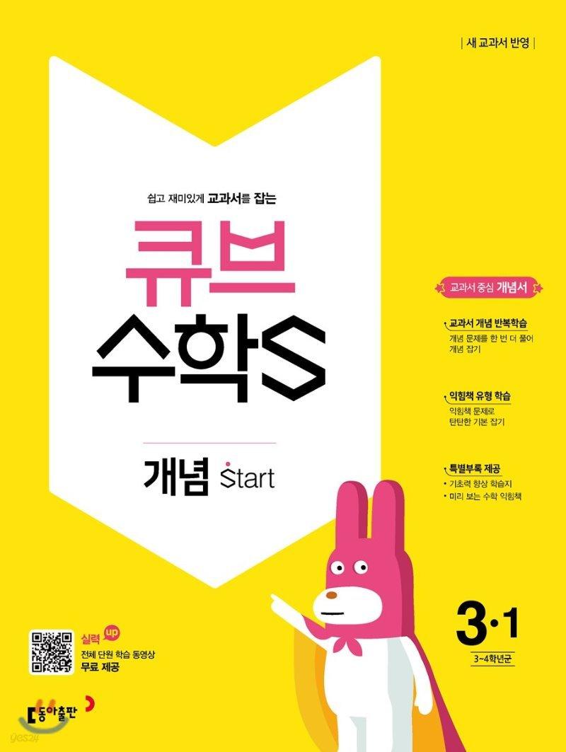 큐브수학S 개념 start 3-1 교과서 중심 개념서 (2018년)