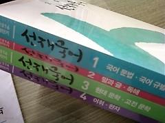 선재국어 /(전4권/2016 공단기/이선재)