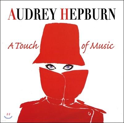 오드리 햅번 영화음악 모음집 (Audrey Hepburn - A Touch of Music)