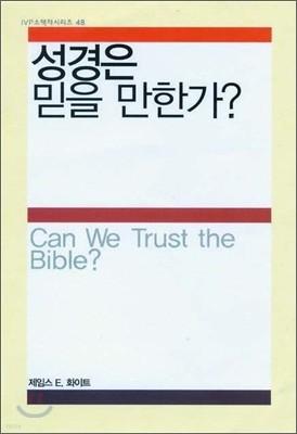 성경은 믿을 만한가?