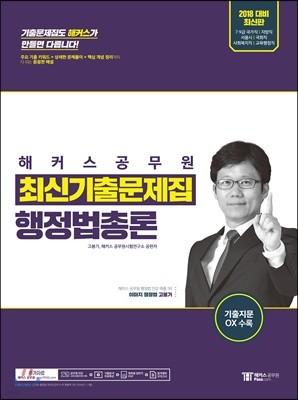 2018 해커스 공무원 최신기출문제집 행정법총론