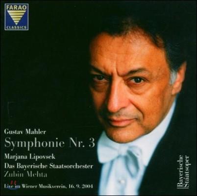Zubin Mehta 말러: 교향곡 3번 (Mahler: Symphony No.3)