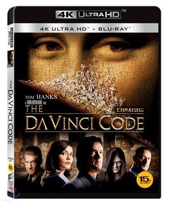 다빈치 코드 (2Disc 4K UHD) : 블루레이