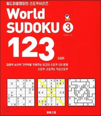월드챔피언 스도쿠시리즈 123 3