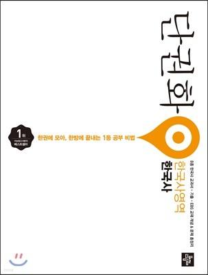 단권화 한국사영역 한국사 (2019년용)
