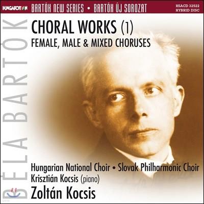 Zoltan Kocsis 바르톡: 성악/합창 작품집 1권 (Bartok: Choral Works 1 - Female, Male & Mixed Choruses)