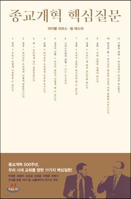 종교개혁 핵심질문
