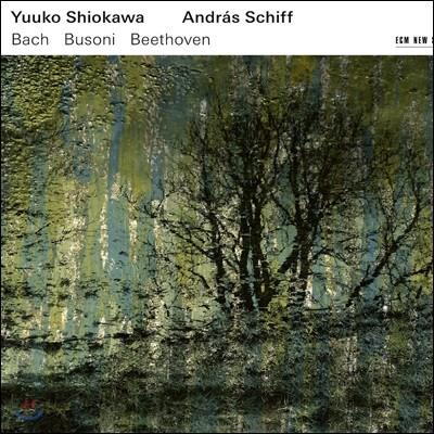 Andras Schiff / Yuuko Shiokawa 바이올린 소나타 - 바흐 / 부조니 / 베토벤: 바이올린 소나타