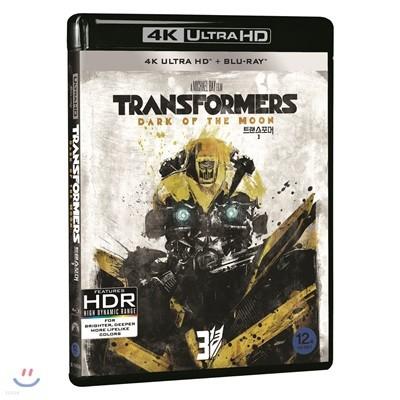 트랜스포머 3 (2Disc 4K UHD+2D 한정수량) : 블루레이