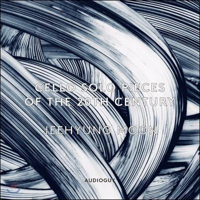 문지형 - 현대음악 첼로 독주집 (Cello Solo Pieces of the 20th Century)