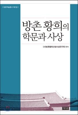 방촌 황희의 학문과 사상