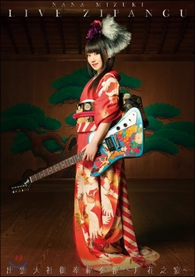 Nana Mizuki (미즈키 나나) - LIVE ZIPANGU×出雲大社御奉納公演~月花之宴~ [6DVD]