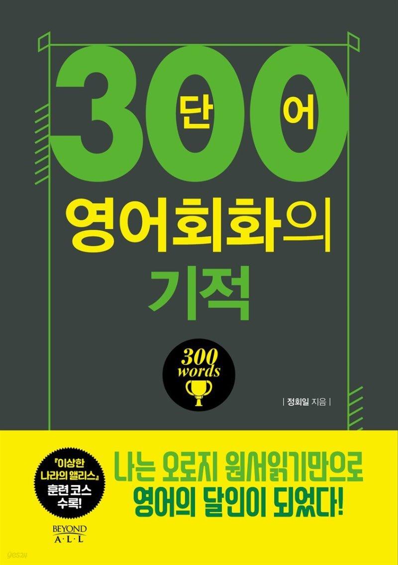 [대여] 300단어 영어회화의 기적