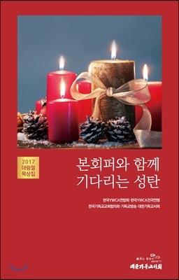 2017 대림절 묵상집 본회퍼와 함께 기다리는 성탄