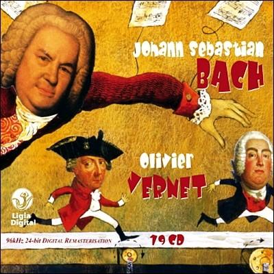 Olivier Vernet 바흐: 오르간 작품 전곡집 (Bach: Organ Works)