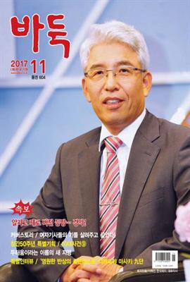 월간 바둑 2017년 11월호