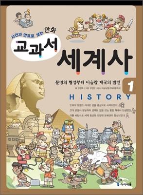 만화 교과서 세계사 1